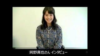 岡野真也さんにタレントデータバンクが直撃インタビューしちゃいました☆...