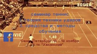 Семинары. Теннис.