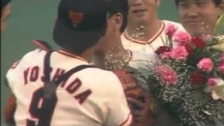 1983年 読売ジャイアンツ 堀内恒夫 引退試合