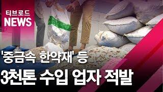 (부산)'중금속 한약재' 등 3천톤 수입 업자 적발/티…