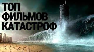 Топ фильмов катастроф