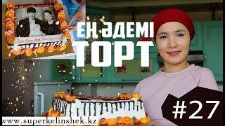 Торт Молочная девочка | Сүтті қыз торы | Торт пісіру Супер келіншектің влогы
