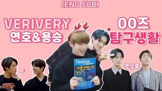 [ENG SUB]베리베리 00즈(연호&용승) 탐구생활(VERIVERY Yeonho&Yongseung moment)