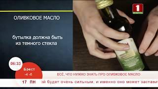 Все, что нужно знать про оливковое масло