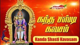 Kantha Sasti Kavasam Lyrics in Tamil | கந்த சஷ்டி கவசம் | Thaipusam 2021