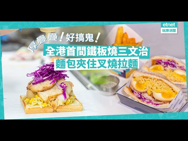【鐵板燒三文治】創意玩味十足!監獄餐、拉麵叉燒三文治熱辣登場!