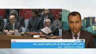 مجلس الأمن الدولي يوافق على نشر مراقبين أمميين بحلب | الأخبار