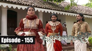 Kusumasana Devi | Episode 155 25th January 2019 Thumbnail