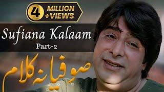Pahari Sufiana Kalaam - Part 2  Syed Tariq Pardesi  Lyrics  Ch Jalaal Ud Din Faani