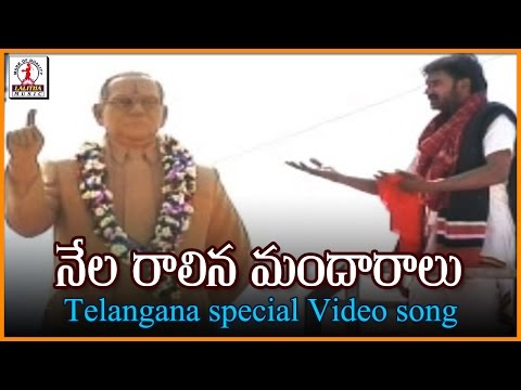 Nela Raalina Mandaralu Telugu Song | Telangana Sentimental Folk Songs | Lalitha Audios And Videos