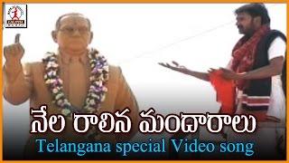 Nela Raalina Mandaralu Telugu Song   Telangana Sentimental Folk Songs   Lalitha Audios And Videos