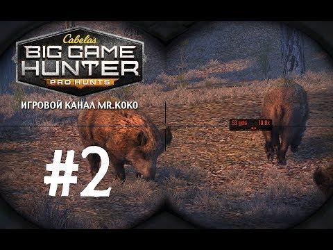 Cabelas Big Game Hunter Pro Hunts [Олени и кабаны] #2