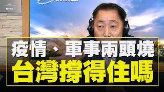 '21.01.25【觀點│唐湘龍時間】疫情、軍事兩頭燒台灣撐得住嗎