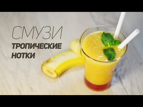 Смузи с апельсиновым соком и