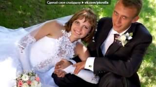 Стас Михайлов - Ты одна (Слайд-шоу севастопольской свадьбы)