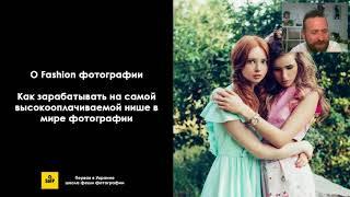 Бесплатный вебинар для фотографов  Все о fashion фотографии 2018 05 17