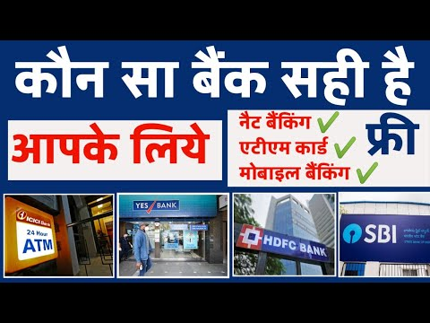 Best Banks for Account Opening 2020 | hdfc bank saving account| icici bank account | saving account