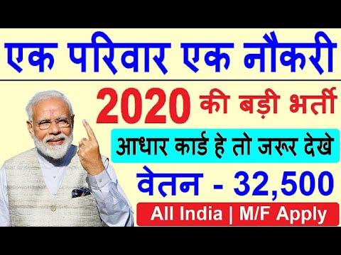 एक परिवार एक नौकरी योजना 2020-21 | Ek Parivar Ek Naukari Yojana