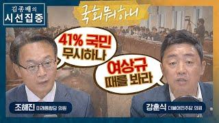 """[김종배의 시선집중][국회 뭐하니] 與 """"이번 주 추가…"""