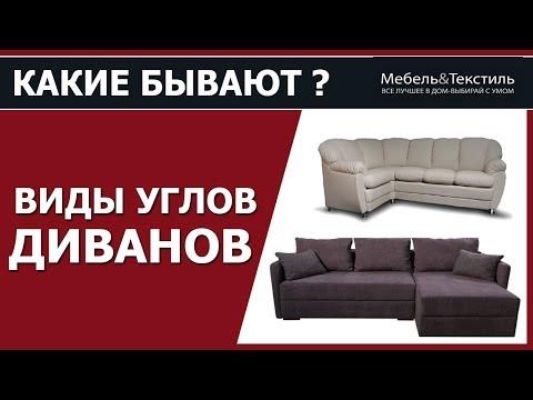 Как измерить угловой диван