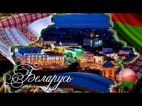 Футаж Беларусь
