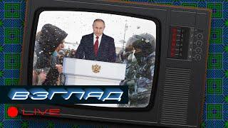 ВЗГЛЯД LIVE Послание Путина Врача Навальному ФАС против Google Суперлига против футбола