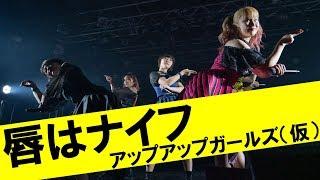 アップアップガールズ(仮)ライブハウスツアー2019 5 to the 5th Power...
