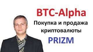 BTC-Alpha: Покупка и продажа криптовалюты Призм Prizm