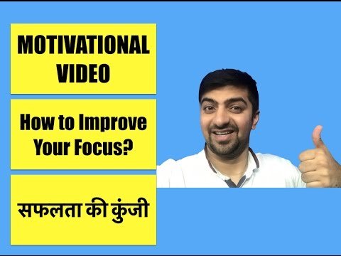 MOTIVATIONAL VIDEO | How to improve your focus | सफलता की कुंजी