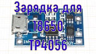Зарядка для 18650 с aliexpress tp4056