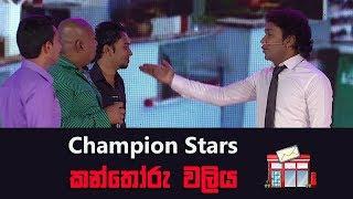 Champion Stars කන්තෝරු වලිය Thumbnail