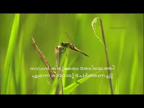 Sarva Nanmakalkkum With Lyrics