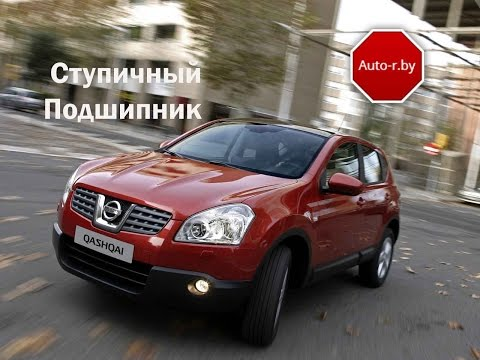 Как подобрать и купить ступичный подшипник для Nissan Qashqai 2008 года 2,0 AWD