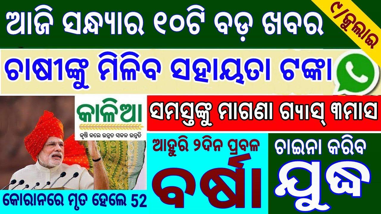 kalia yojana 2nd 3rd list final date odisha   Today Evening news odisha