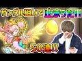 【モンスト】サンダルフォン狙いで止まった!!スタミラ計50連ガチャる!【けーどら】