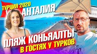 Турция Анталия 2020. Пляж Коньяалты. Как живут турки. В гостях у турецкой семьи