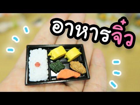 รีวิว ของจิ๋วญี่ปุ่น ♡ อาหารจิ๋วกุเดทามะ ♡ ร้านไข่ขี้เกียจ #2 【Rement】| WiriWiri l รีวิวแบบฝ้าย