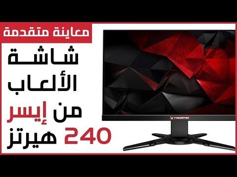 Acer Predator XB272 شاشة بطله للألعاب التنافسية