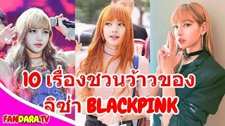 Thai newspapers revealed 10 facts about BLACKPINK Lisa