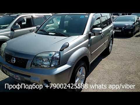 Авторынок Ереван цены и машины Nissan X Trail Авто из Армении Часть 1 3-4.08