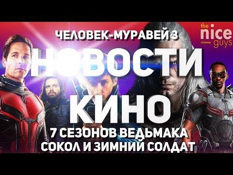 Ведьмак Netflix. Человек-муравей 3. Сокол и Зимний солдат. НОВОСТИ КИНО.