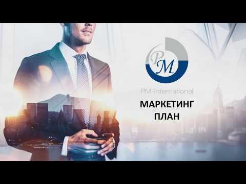 маркетинг план PM International