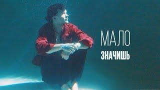 ЛАРИН — МАЛО ЗНАЧИШЬ (премьера клипа 2019)