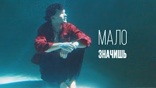 Download ЛАРИН — МАЛО ЗНАЧИШЬ (премьера клипа 2019) Mp3 and Videos