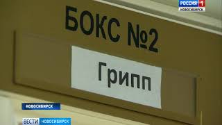 В Новосибирской области превышен эпидемиологический порог по гриппу и ОРВИ
