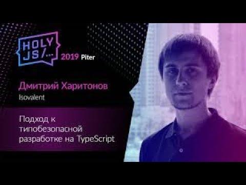 Дмитрий Харитонов — Подход к типобезопасной разработке на TypeScript