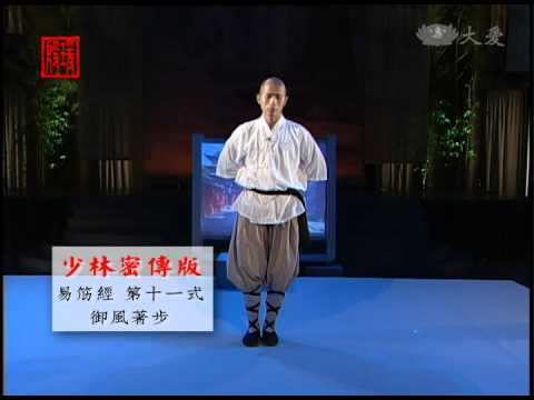 少林 八段錦 - 林勝傑(全套示範) | Doovi