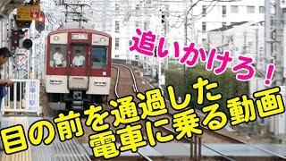 シーサイド1dayチケットで行く夏の山陽・阪神撮影たび #10 シーサイド1d...