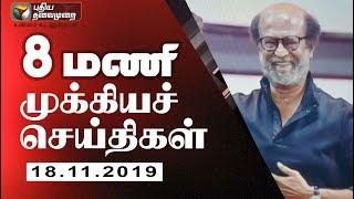 Puthiya Thalaimurai 8 AM News 18-11-2019