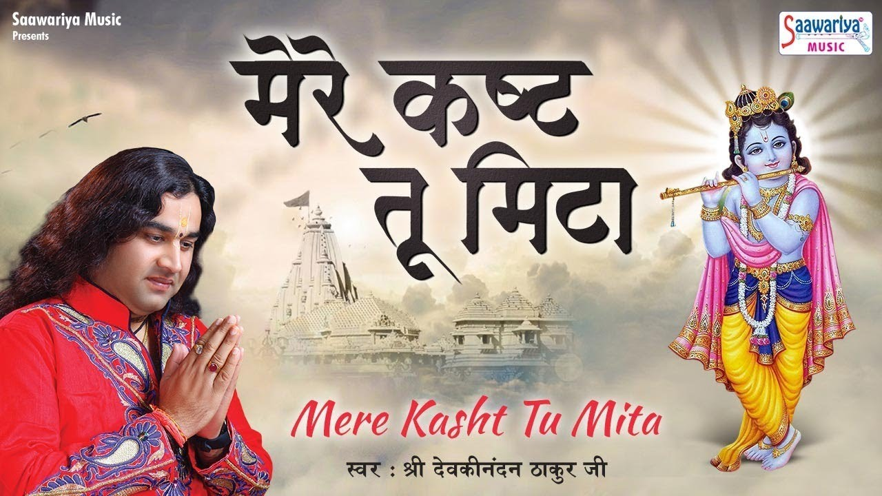 मेरे कष्ट तू मिटा दे | Mere Kasht Tu Mita De - Beautiful Shyam Bhajan with Lyrics